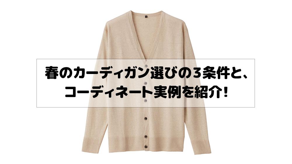 春のカーデ選び記事アイキャッチ画像