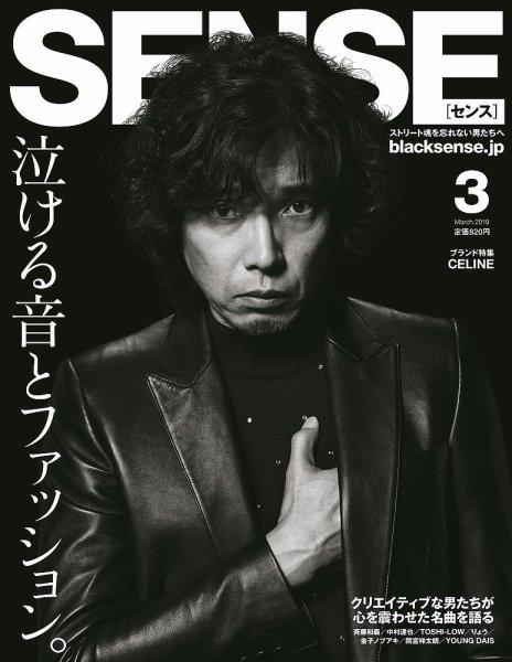 メンズファッション雑誌『SENSE』