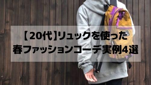 20代春のリュックコーデ記事アイキャッチ