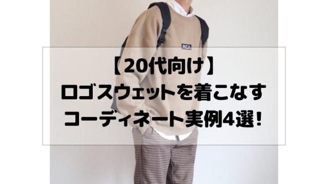 20代ロゴスウェット記事アイキャッチ
