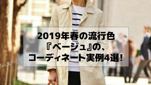 2019流行色ベージュコーデ記事アイキャッチ