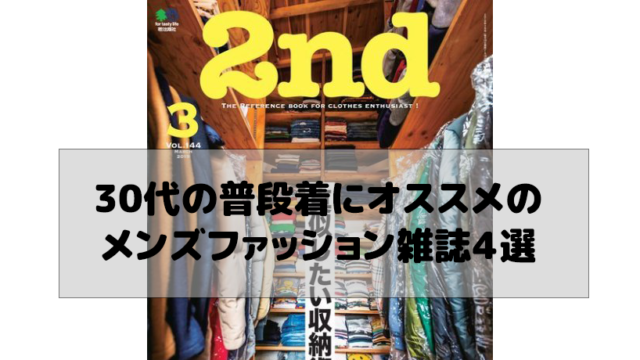 30代向けファッション雑誌アイキャッチ