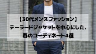 30代春のジャケットスタイル記事アイキャッチ