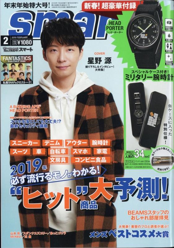 メンズファッション雑誌「Smart」