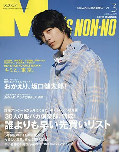 メンズファッション雑誌「メンズノンノ」