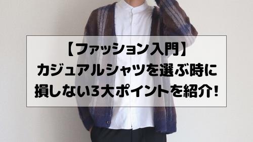 カジュアルシャツ選びポイント記事アイキャッチ