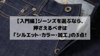 ジーンズ選び入門記事アイキャッチ