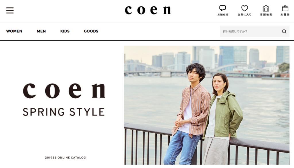 coen公式通販サイトトップページキャプチャ