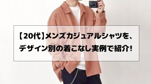 20代カジュアルシャツ記事アイキャッチ