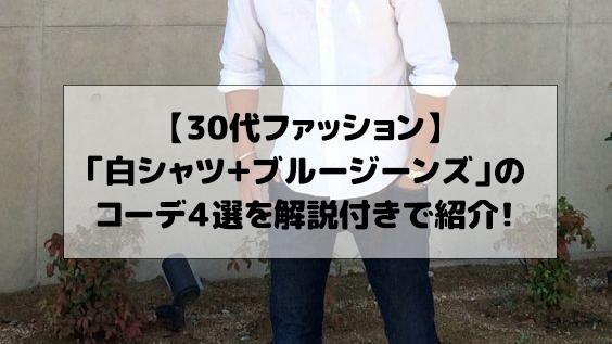 30代白シャツジーンズ記事アイキャッチ