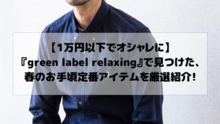 GLR春定番記事アイキャッチ