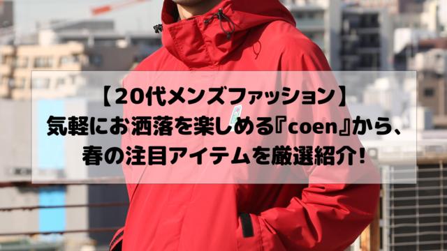 coen2019春記事アイキャッチ