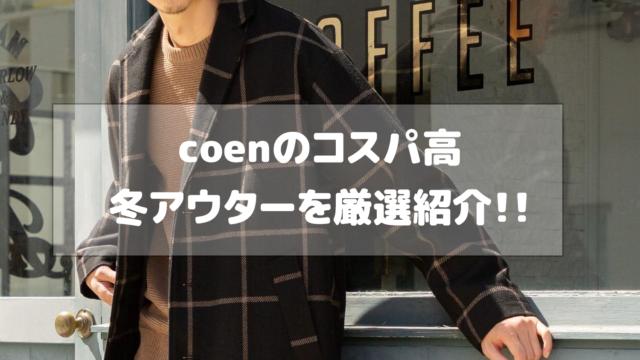 201911coen冬アウター紹介記事